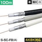 (ポイント15倍) 同軸ケーブル S-5C-FB-A 100m巻(アンテナケーブル テレビケーブル 巻きケーブル)(e0497) yct/c3