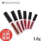 (ポイント15倍) ディアモ カラーリップグロス 1.8g DIAMO(メール便送料無料)◇y [C]