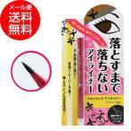(ポイント15倍) ビナ薬粧 スタイリング アイライナー ブラック 落ちない 消えない(メール便送料無料)◆t