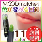 (ポイント15倍) ムードマッチャー 色が変わる口紅 MOODmatcher! (メール便送料無料)◇ [C]