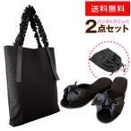 ショッピング携帯 携帯 ヒールスリッパ & サブバッグ セット 黒 M・L/A4 (送料無料) yct
