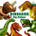 恐竜 バルーン T-REX ビッグ ティラノサウルス トリケラトプス 誕生日 飾り付け 男の子 ジュラシック ダイナソービッグバルーン エアーなし ycm regalo