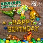 誕生日 飾り付け 男の子 ダイナソースペシャル バルーンセット 42点 恐竜 ジュラシック パーティー バースデー 1歳 2歳 3歳 半年 風船 DIY 送料無料 ycp regalo