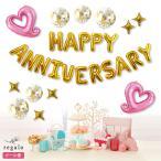 記念日 お祝い HAPPY ANNIVERSARY バルーン 風船 飾り 結婚記念日 ホテル パーティー 彼氏 彼女 サプライズ アニバーサリーバルーンセット 送料無料 ycm regalo