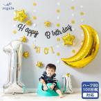 [100日&ハーフ対応] 誕生日 バルーン 名前付き ガーランド 飾り付け 風船 パーティー 星 月 スター デコレーション ルナゴールドセット 便送料無料 yct
