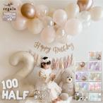 バルーン ハーフバースデー 飾り 100日祝 バルーンガーランド 誕生日 飾り付け 1歳 風船 コンフェッティ 簡単 DIY プリズム 送料無料 ycp regalo