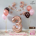 誕生日 飾り付け セット バルーン ガーランド 風船 パーティー 数字バルーン バースデー 1歳 100日 お祝い ルビーチョコルック 送料無料 ycm regalo