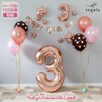 誕生日 飾り付け セット バルーン ガーランド 風船 パーティー 数字バルーン バースデー 1歳 100日 お祝い ルビーチョコルック 送料無料 yct regalo