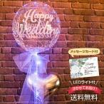 バルーン 結婚式  お祝い イルミネーション LED セット ウエディング  風船 ヘリウムガス入り (送料無料) 代引き不可  yct