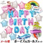 (今だけの特別価格) (選べる2パターン) 誕生日 バルーン 19点セット 飾り付け パーティーグッズ  HAPPY BIRTHDAY 風船 (メール便送料無料) ycm