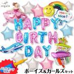 誕生日 飾り付け バルーン 21点セット ハンドポンプ付き パーティーグッズ  HAPPY BIRTHDAY (送料無料) yct regalo