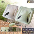 (2脚セット)アウトドアチェア イス 椅子 軽量 耐荷重100kg 折りたたみ コンパクト 背もたれ キャンプ(送料無料)  yct