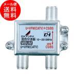 DXアンテナ 屋内用 混合分波器 (UHF・VHF/FM(CATV) BS・CS) (メール便送料無料)ycp/c