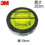 スリーエム 3M 耐候性 2号保護ビニルテープ 20m【10個入】(屋外 保護テープ 電気 配線)(e0229) yct/c3