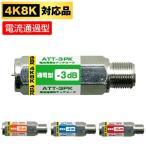 アッテネーター(減衰器) 電流通過型 2.6GHz対応(電通可 通電可 アッテネータ)(e7003)●