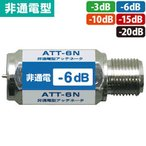 アッテネーター(減衰器) 非電流通過型 2.6GHz対応(電通不可 通電不可 アッテネータ)(e9003) yct3