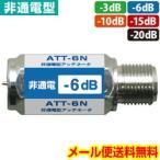 アッテネーター (減衰器) 非電流通過型 2.6GHz対応(e9003)(メール便送料無料)◆