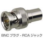 BNCプラグ - RCAジャック 変換アダプタ 75Ω(防犯カメラ 電子部品)(e0716)●