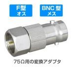 F型プラグ - BNCジャック 変換アダプタ 75Ω(防犯カメラ コネクタ 中継 変換)(e4829)●