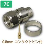 F型コネクタ 7C用【10個入】0.8mmコンタクトピン付 リング圧着型(テレビ 接栓 同軸ケーブル)(e4387)●