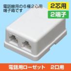 電話用の2芯の2回線用端子箱です。