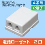 電話用ローゼット 6極4芯用 2口 RJ11 モジュラーローゼット ネジ式(電話配線 差し込み口)(e6402)●