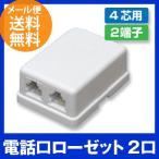 電話用ローゼット 6極(4芯用)2口 RJ11 モジュラーローゼット ネジ式(電話配線 差し込み口)(e6402)(メール便送料無料)