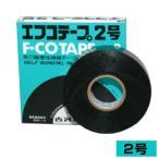 エフコテープ2号 古河電工 自己融着テープ(保護テープ 電気工事 絶縁テープ)(e6927)