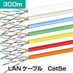 LANケーブル 300m巻 Cat.5e カテゴリー5e(インターネット 巻きケーブル)(e3003)○ [C]