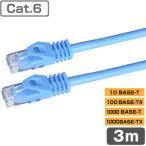 LANケーブル コネクタ付 Cat.6 青色 3m ギガビットイーサネット(コネクタ付き LAN ラン)(e3589)●