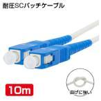 光ファイバー シングルモード用 両端SCコネクタ 10m(耐圧ケーブル パッチケーブル)(e5762)●