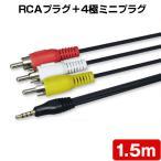 4極ミニプラグ+RCAプラグ 3ピン 1.5m(RCA × 3本、黄白赤)(映像 音声 テレビ AVコード)(e5995)●