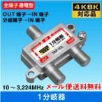 1分岐器 (全端子通電型) 3.2GHz対応 -10dB 【4K8K対応】(e9775) (メール便送料無料) ycm3