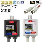 ケーブル付分波器 2.6GHz対応モデル!  簡単ストレートプラグ付(セパレーター 分波器 宅内配線)(e2305/4012)●