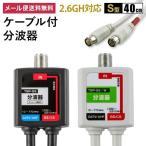 電視 - ケーブル付分波器 (ストレートプラグ付き) 4C 分波器 地デジ BS CS(e2305/4012)(メール便送料無料) ycm3