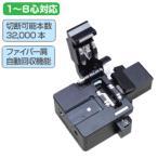光ファイバー用カッター 単〜8心用(光ケーブル 工具 ストリッパー)(e5660)●