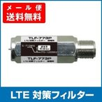 LTE電波 テレビ受信対策フィルター  (ローパスフィルタ)(e2981)(メール便送料無料) ycm3