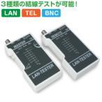 マルチテスター LAN / TEL / BNC型(RJ-45 / RJ-11 / RJ-12)(ケーブルチェッカー 電話線)(e8544)○ [C]