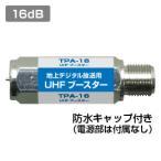 小型UHFブースター 16dB 地デジプリアンプ UHF増幅器(テレビ TV)(e1632)●