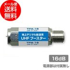 小型UHFラインブースター 16dB 地デジプリアンプ UHF増幅器(テレビ TV)(e1632)(メール便送料無料) ycp3