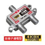 2分配器 全端子通電型 (4K8K対応) 3.2GHz対応型(e7724) yct3