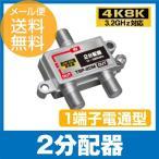(4K8K対応) 2分配器 1端子通電型 アンテナ分配器 3.2GHz対応型 (メール便送料無料)(e2221)  ycm3