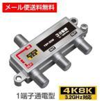 3分配器 1端子通電型(4K8K対応) 3.2GHz対応(e3412)(メール便送料無料) ycm3
