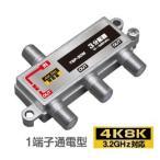 3分配器 1端子通電型(4K8K対応) 3.2GHz対応(e3412) yct3