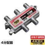 4分配器 全端子通電型 (4K8K対応) 3.2GHz対応型(e1139) yct3