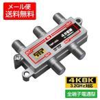 (4K8K対応) 4分配器 全端子通電型 3.2GHz対応型 (メール便送料無料) (e1139) ◆