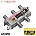 4K8K対応 4分配器 1端子通電型 3.2GHz対応型 (地デジ TV CATV)(e4939)(メール便送料無料) ycm3
