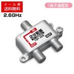 コンパクト型 2分配器 1端子通電型 2.6GHz対応(e0143)(メール便送料無料)◆