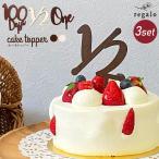 ケーキトッパー 誕生日 1歳 3本セット 木製 バースデーケーキ 100日祝 デコレーション 飾り ウッド ナチュラル お祝い ハーフバースデー 送料無料 yct regalo