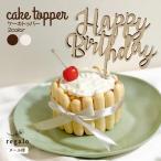 ケーキトッパー 誕生日 木製 バースデー ケーキ 飾り happybirthday ウッド ナチュラル 1歳 パーティー 飾り付け 飾り ケーキトッパー ycm regalo